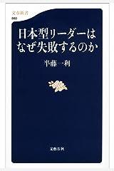 日本型リーダーはなぜ失敗するのか Kindle版