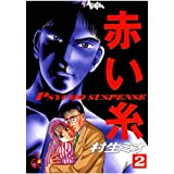 赤い糸(2) (ヤングチャンピオン・コミックス)