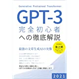GPT-3 完全初心者への徹底解説: 最強の文章生成AIの実像