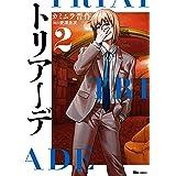 トリアーデ 2 (ヒューコミックス)