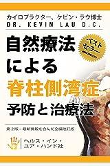 shizenryoho ni yoru sekichusokuwanshou yoboutochiryouhou (Japanese Edition) Kindle Edition