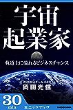 宇宙起業家 軌道上に溢れるビジネスチャンス (カドカワ・ミニッツブック)
