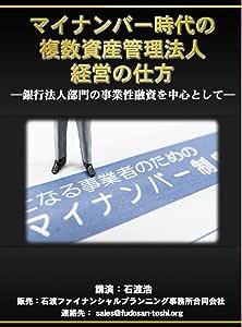 石渡浩セミナー収録DVD「マイナンバー時代の複数資産管理法人経営の仕方」~銀行法人部門の事業性融資を中心として~