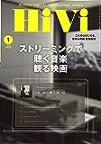 Hivi(ハイヴィ) 2020年 01 月号