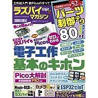 ラズパイマガジン2021年夏号 (日経BPパソコンベストムック)