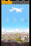 勇魚神・第3部: 夏のはじまり (新潟文楽工房)