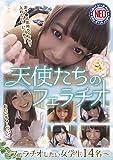 天使たちのフェラチオ~フェラチオしたい女学生14名~(ファーストスター) [DVD]