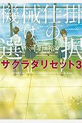 機械仕掛けの選択 サクラダリセット3 サクラダリセット(新装版/角川文庫) Kindle版