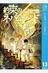 約束のネバーランド 13 (ジャンプコミックスDIGITAL) Kindle版