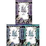 韓国語 小説『ある日、お姫様になってしまった件について 1~3 全3巻セット』著:プルートス(Plutus) 原作小説