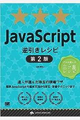 JavaScript逆引きレシピ 第2版 Kindle版
