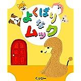 【天国の愛犬に捧げる絵本】よくばりなムック