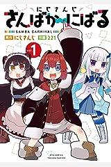 にじさんじ さんばか~にばる(1)【電子限定特典ペーパー付き】 (RYU COMICS) Kindle版