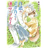 白銀のオオカミと運命のツガイ (角川ルビー文庫)