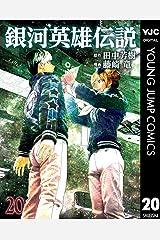 銀河英雄伝説 20 (ヤングジャンプコミックスDIGITAL) Kindle版