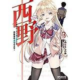 西野 ~学内カースト最下位にして異能世界最強の少年~ 3 (MFコミックス アライブシリーズ)