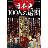 日本史 100人の最期 (TJMOOK)