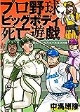 プロ野球ビッグボディ死亡遊戯 (ブックバーガープラス)