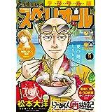 ビッグコミックスペリオール 2021年14号(2021年6月25日発売) [雑誌]