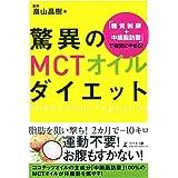 「糖質制限+中鎖脂肪酸」で確実にやせる!  驚異のMCTオイルダイエット