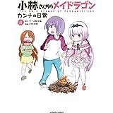 小林さんちのメイドラゴン カンナの日常 : 4 (アクションコミックス)