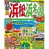 るるぶ浜松 浜名湖 三河'21 (るるぶ情報版地域)