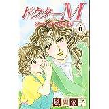 ドクターM 6―ダーク・エンジェル4 北海道編 (秋田コミックスエレガンス)