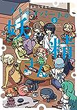 うちのアパートの妖精さん 5 (ガルドコミックス)