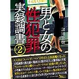 男と女の性犯罪実録調書2 (鉄人文庫)