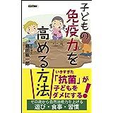 子どもの免疫力を高める方法 (ロング新書)