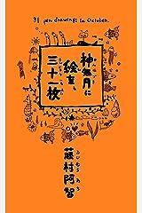 神無月に絵を、三十一枚 Kindle版