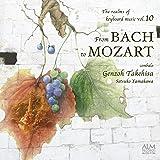 鍵盤音楽の領域 vol.10 バッハからモーツァルトへ [いわき芸術文化交流館アリオス所蔵16フィート弦付チェンバロによ…