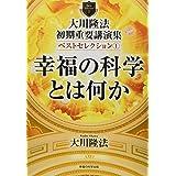 大川隆法 初期重要講演集 ベストセレクション1 ー幸福の科学とは何かー (OR BOOKS)