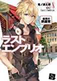 ラストエンブリオ8 追想の問題児 (角川スニーカー文庫)