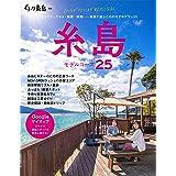 糸島モデルコース25