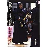 修養としての剣道―生涯修行を旨とする剣道に如何に取り組むのかをひも解く