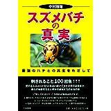 スズメバチの真実:最強のハチとの共生をめざして