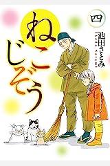 ねこじぞう(4) (ヤングコミックコミックス) Kindle版