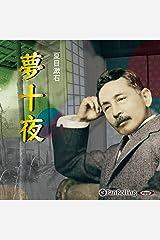 夏目漱石「夢十夜」 Audible版