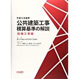 平成31年基準 公共建築工事積算基準の解説(設備工事編)