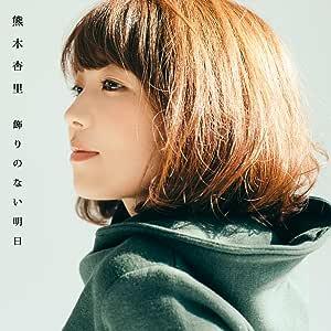 飾りのない明日(TYPE-B)(ALBUM+DVD)