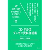 コンサル流プレゼン資料作成術 (21世紀スキル)
