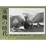蒸機の時代(78) 2020年 02 月号 [雑誌]: とれいん 増刊