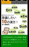 漢方でセルフメディケーション 常備したい10の漢方!