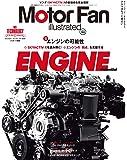 MOTOR FAN illustrated - モーターファンイラストレーテッド - Vol.160 (モーターファン別…