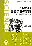 ちいさい言語学者の冒険-子どもに学ぶことばの秘密 (岩波科学ライブラリー)