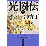 光圀伝 (下) (角川文庫)