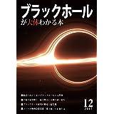 ブラックホールが大体わかる本 (ハヤシングエルス)