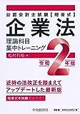 公認会計士試験短答式 企業法〈令和2年版〉 (【理論科目 集中トレーニング】)