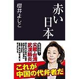 赤い日本 (産経セレクト S 23)